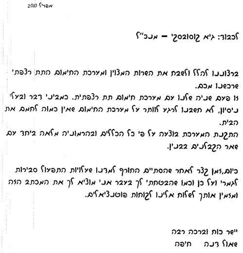 מכתב הוקרת תודה מלקוחה מרוצה